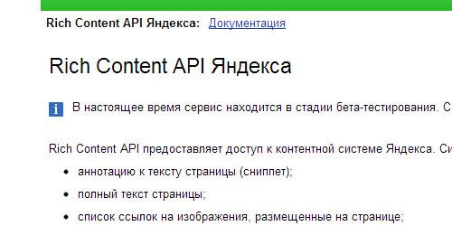 Перейти на Rich Content API Яндекса