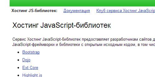 Перейти на Хостинг JS-библиотек