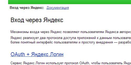Перейти на Вход через Яндекс