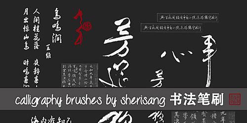 Перейти на Brush Calligraphy 8Pics 382095324