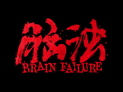 Brain Failure