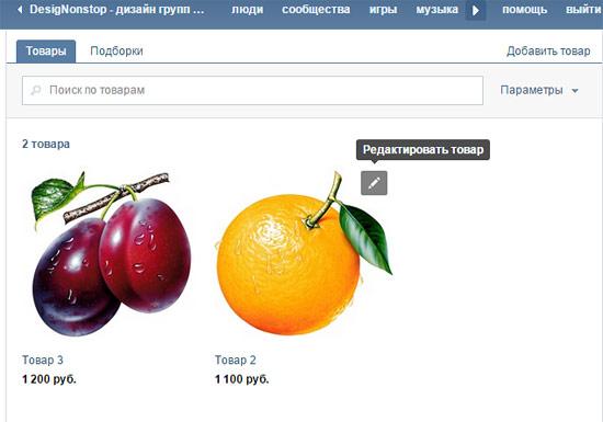 Витрина товаров В Контакте